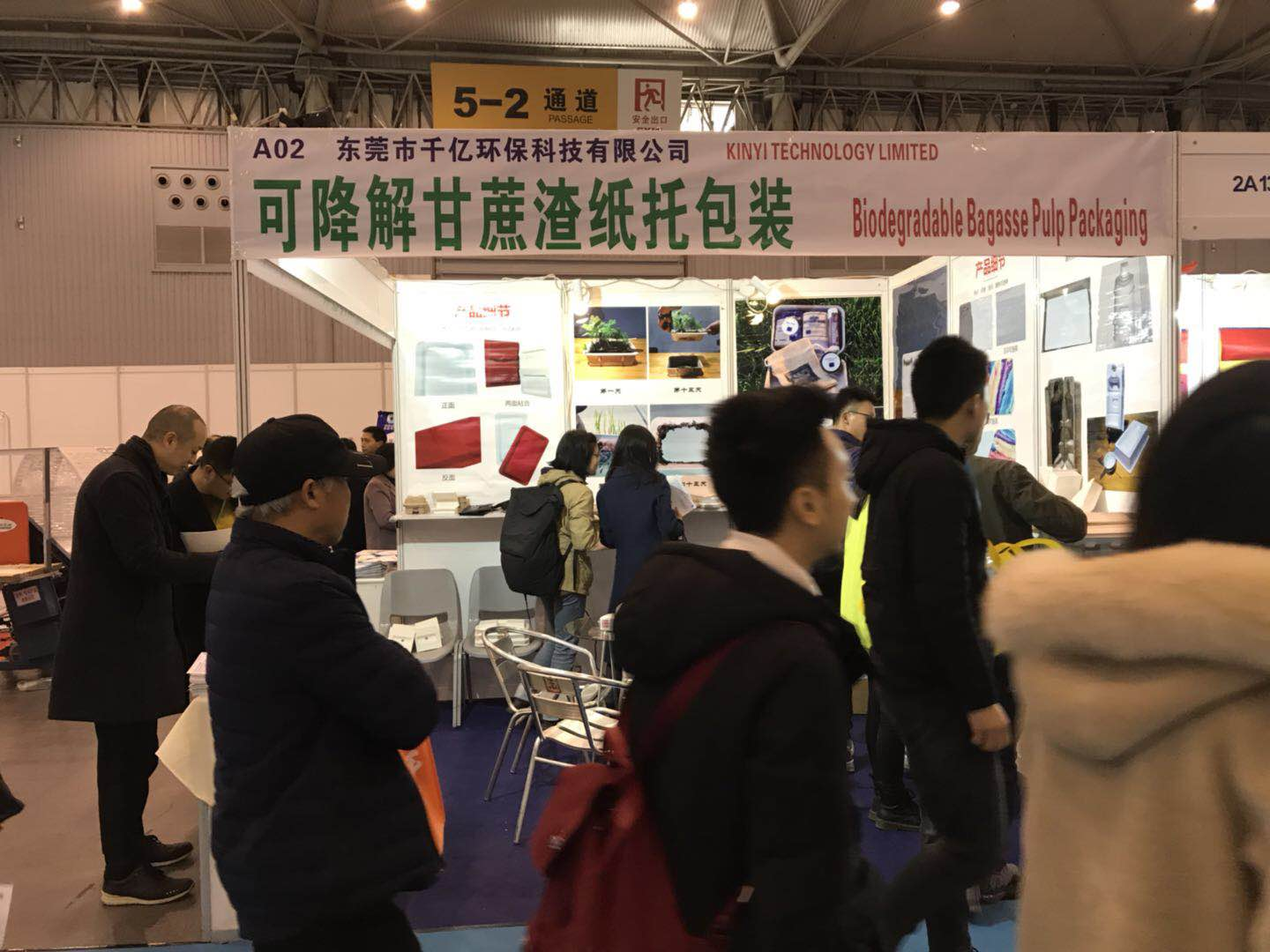 The 9th Chengdu International Printing & Packaging Industry Expo